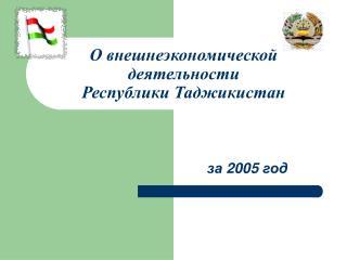 О внешнеэкономической деятельности  Республики Таджикистан