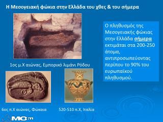 520-510 π.Χ, Ιταλία