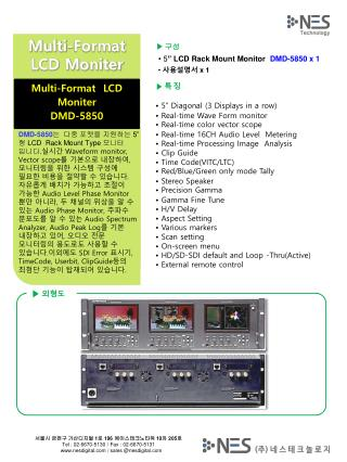 "▶ 구성 • 5 "" LCD Rack Mount Monitor   DMD-5850  x 1 •  사용설명서  x 1"
