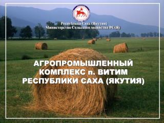 Министерство Сельского хозяйства РС(Я)