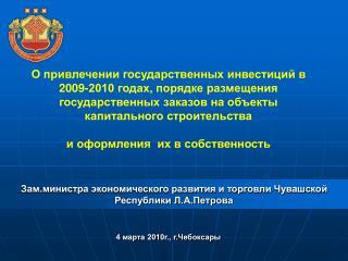 Зам.министра экономического развития и торговли Чувашской Республики Л.А.Петрова