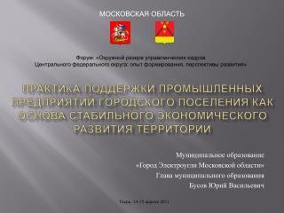 Муниципальное образование  «Город Электроугли Московской области»