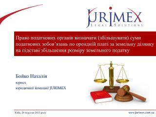 Бойко Наталія юрист юридичної компанії  JURIMEX