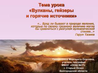 Тема урока  «Вулканы, гейзеры  и горячие источники»