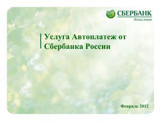 Услуга Автоплатеж от Сбербанка России