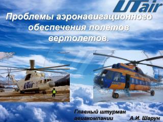 Проблемы аэронавигационного обеспечения полетов вертолетов.