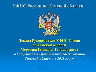 УФНС России по Томской области