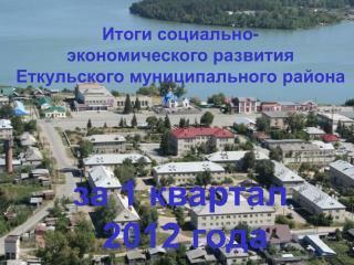 Итоги социально- экономического развития  Еткульского муниципального района  за 1 квартал