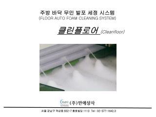 주방 바닥 무인 발포 세정 시스템 (FLOOR AUTO FOAM CLEANING SYSTEM) 클린플로어 (Cleanfloor)