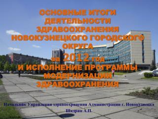 Начальник Управления  здравоохранения Администрации г. Новокузнецка Шадрин А.П.