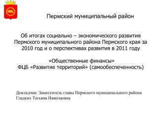Пермский  муниципальный район
