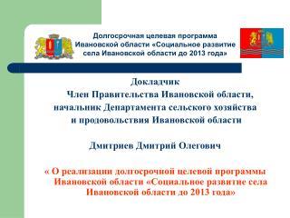Докладчик      Член Правительства Ивановской области, начальник Департамента сельского хозяйства