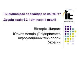 Чи відповідає провайдер за контент?  Досвід країн ЄС і вітчизняні реалії