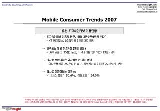 Mobile Consumer Trends 2007