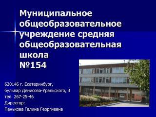 Муниципальное общеобразовательное учреждение средняя общеобразовательная школа №154