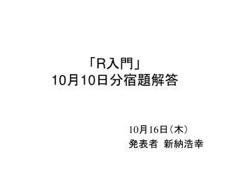 「 R 入門」 10 月 10 日分宿題解答