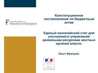Конституционное постановление по бюджетным актам