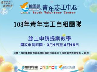103 年青年志工自組團隊
