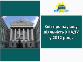 Звіт про наукову діяльність ХНАДУ  у 2012 році.