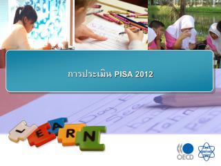 การประเมิน  PISA 2012