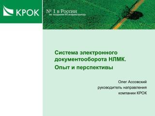 Система электронного документооборота НЛМК. Опыт и перспективы Олег Ассовский