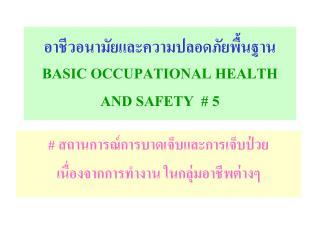 อาชีวอนามัยและความปลอดภัยพื้นฐาน BASIC OCCUPATIONAL HEALTH  AND SAFETY  # 5