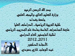 بسم الله الرحمن الرحيم وزارة التعليم العالي والبحث العلمي جامعة بغداد
