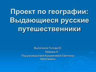 Проект по географии: Выдающиеся русские путешественники