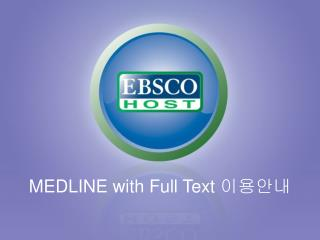 MEDLINE with Full Text  이용안내
