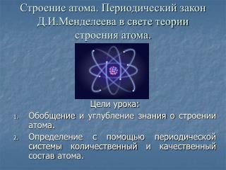 Строение атома. Периодический закон Д.И.Менделеева в свете теории строения атома.