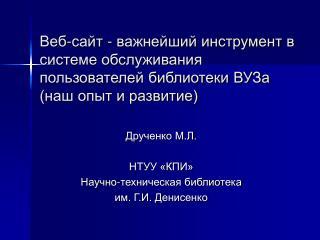 Друченко М.Л. НТУУ «КПИ»  Научно-техническая библиотека  им. Г.И. Денисенко