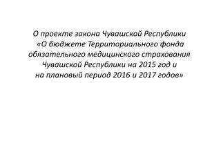 Норматив финансового обеспечения за счет субвенции ФОМС 2014 год – 6962,5 рублей