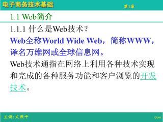 1.1 Web ?? 1.1.1  ??? Web ??? Web ?? World Wide Web ??? WWW ?????????????