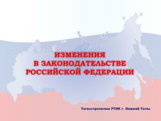 Изменения  в Законодательстве российской федерации