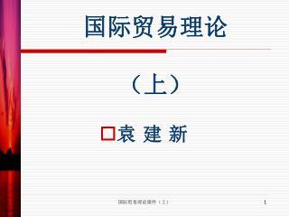 国际贸易理论 (上)