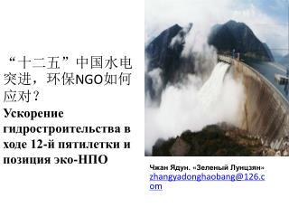 """十二五""中国水电突进,环保 NGO 如何应对? Ускорение гидростроительства в ходе 12-й пятилетки и позиция эко-НПО"