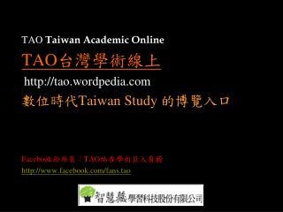 Wordpedia  智慧藏學習科技股份有限公司