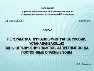 Совещание с руководителями территориальных органов и подведомственных организаций Росавиации