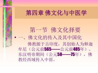 第四章 佛文化与中医学