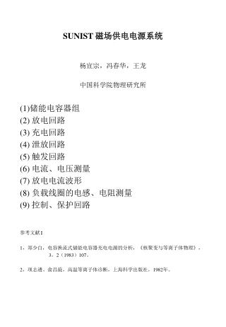 SUNIST  磁场供电电源系统 杨宣宗,冯春华,王龙 中国科学院物理研究所 (1) 储能电容器组 (2)  放电回路 (3)  充电回路 (4)  泄放回路 (5)  触发回路