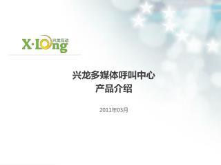 兴龙多媒体呼叫中心 产品介绍