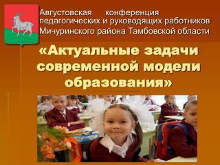 «Актуальные задачи современной модели образования»