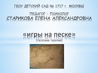 Фея песочной страны .