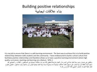 Building positive relationships بناء علاقات ايجابية