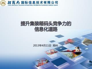 提升集装箱码头竞争力的 信息化道路