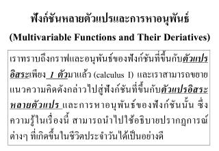 Multivariable Functions and Their Deriatives