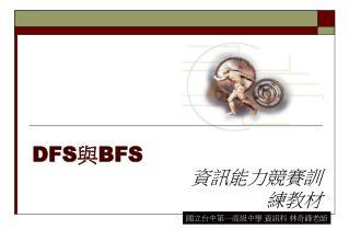 DFS 與 BFS
