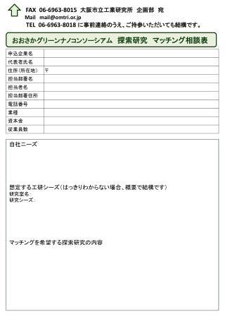 FAX  06-6963-8015   大阪市立工業研究所 企画部 宛 Mail   mail@omtri.or.jp
