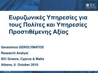 Ευρυζωνικές Υπηρεσίες για τους Πολίτες και Υπηρεσίες Προστιθέμενης Αξίας