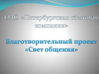 ОАО «Петербургская сбытовая компания» Благотворительный проект «Свет общения»